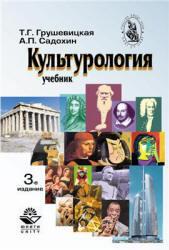 Культурология, Грушевицкая Т.Г., Садохин А.П., 2010