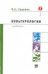 Культурология, Гуревич П.С., 2001