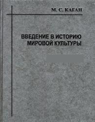 Введение в историю мировой культуры, Книга 1-2, Каган М.С., 2003