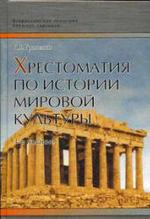 Хрестоматия по истории мировой культуры, Гриненко Г.В., 2005