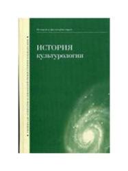 История культурологии, Огурцов А.П., 2006