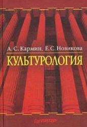 Культурология, Кармин А.С., Новикова Е.С., 2005
