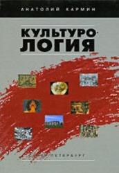 Культурология, Кармин А.С., 2003