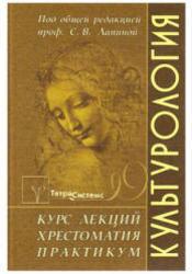 Культурология, Курс лекций, Хрестоматия, Практикум, Лапина С.В., 2007