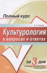 Культурология в вопросах и ответах, Горелов А.А., 2008