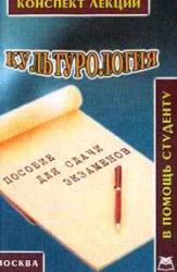 Культурология, Конспект лекций, Силичев Д.А.. 2004