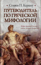 Путеводитель по греческой мифологии, Кершоу С.П., 2010