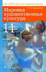 Мировая художественная культура, От XVII века до современности, 11 класс, Данилова Г.И., 2012