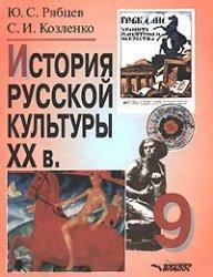 История русской культуры, ХХ век, 9 класс, Рябцев Ю.С., Козленко С.И., 2008