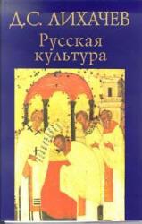 Русская культура, Лихачев Д.С., 2000