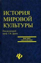 История мировой культуры (мировых цивилизаций), Драч Г.В., 2002