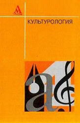 Культурология, Драч Г.В., 2003