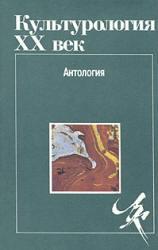 Культурология, XX век, Антология, Левит С.Я., 1995