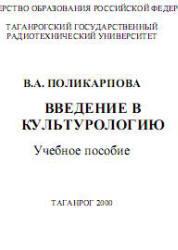 Введение в культурологию, Поликарпова В.А., 2000