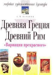 Мировая художественная культура, Древняя Греция, Древний Рим, Вачьянц А.М., 2004