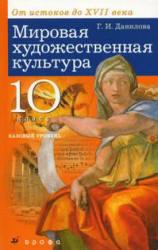 Мировая художественная культура, От истоков до XVII века, 10 класс, Базовый уровень, Данилова Г.И., 2010