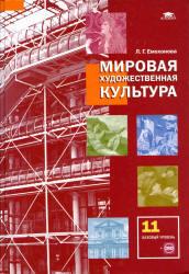 Мировая художественная культура, 11 класс, Базовый уровень, Емохонова Л.Г., 2012