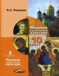 Мировая художественная культура, 10 класс, Часть 2, Рапацкая Л.А., 2012