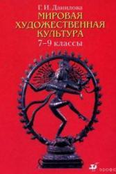 Мировая художественная культура, 7-9 класс, Данилова Г.И., 2013