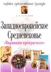 Мировая художественная культура, Западноевропейское Средневековье, Вачьянц А.М., 2004