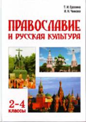 Православие и русская культура, 3 класс, Ерохина Т.И., Чижова И.Н.