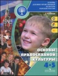 Основы православной культуры, 4-5 класс, Кураев, 2010