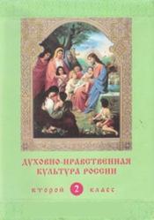 Духовно-нравственная культура России, 2 класс, Георгий Шестун, Бельчикова Е.П., Спивкина Т.М., 2009