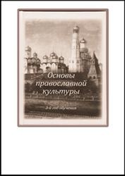 Основы православной культуры и этики, 1 класс, Наперстникова С.Э., 2004