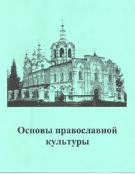 Основы православной культуры, Учебная программа, Гладких Л.П., 2010
