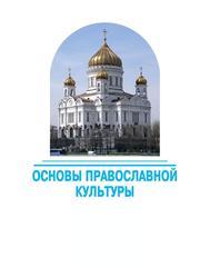 Основы православной культуры и этики, 1 класс, Иллюстративный материал для занятий, 2005