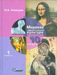 Мировая художественная культура, 10 класс, Часть 1, Рапацкая, 2012
