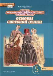 Основы светской этики, 5 класс, Студеникин М.Т., 2012