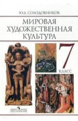 Мировая художественная культура, 7 класс, Солодовников Ю.А., 2010