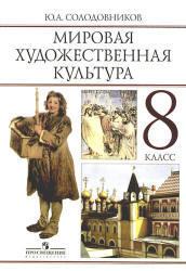 Мировая художественная культура, 8 класс, Солодовников Ю.А., 2010