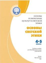 Основы религиозных культур и светской этики, Основы светской этики, 4-5 класс, Данилюк А.Я., 2010