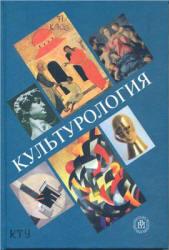 Культурология, Фортунатова В.А., Шапошников Л.Е., 2003