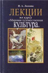 Лекции по курсу Мировая художественная культура, Лескова И.А., 2009