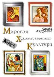 Мировая художественная культура, Андреева О., 2008