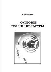 Основы теории культуры, Жуков В.Ю., 2004