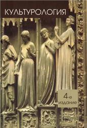 Культурология, Маркова А.Н., 2008