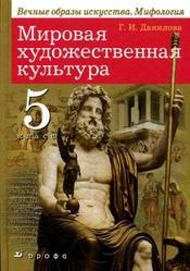 Мировая художественная культура, 5 класс, Мифология, Данилова Г.И., 2009