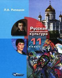 Мировая художественная культура, 11 класс, Часть 2, Рапацкая Л.А., 2008