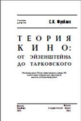 Теория кино, От Эйзенштейна до Тарковского, Фрейлих С.И., 2013