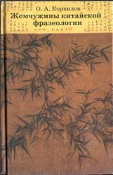 Жемчужины китайской фразеологии, Корнилов О.А., 2005