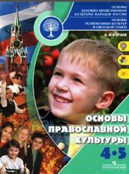 Библия вульгата читать онлайн на русском