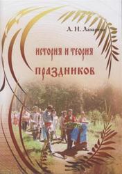 История и теория праздников, Лазарева Л.Н., 2010