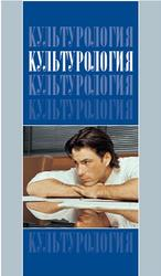 Культурология, Эренгросс Б.А., Апресян Р.Г., Ботвинник Е.А., 2007
