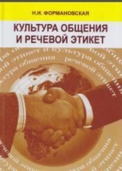 Культура общения и речевой этикет, Формановская Н.И., 2005