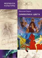 Символика цвета, Серов Н.В., 2015