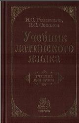 Учебнику языка латинского розенталь решебник соколов к